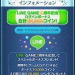 LINEツムツム2周年記念!ログインボーナス合計20000コインがもらえる!