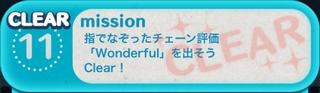 【ツムツムミッションビンゴ攻略】チェーン評価『Wonderful(ワンダフル)』以上を出すには?