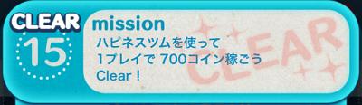 【ツムツムミッションビンゴ攻略】ハピネスツムを使って1プレイで700コインを稼ごうの攻略法
