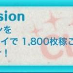 【ツムツムミッションビンゴ攻略】コインを1プレイで1800枚稼ごう