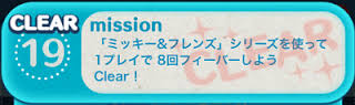 【ツムツムミッションビンゴ攻略】ミッキー&フレンズシリーズを使って1プレイで8回フィーバーしよう
