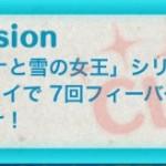 【ツムツムミッションビンゴ攻略】アナと雪の女王シリーズを使って1プレイで7回フィーバーしよう。