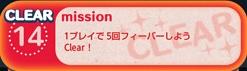 【ツムツムミッションビンゴ攻略】1プレイで5回フィーバーしようをクリアする方法
