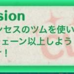 【ツムツムミッションビンゴ攻略】プリンセスのツムを使いなぞって18チェーン以上しようの攻略ポイント
