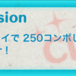 【ツムツムミッションビンゴ攻略】1プレイで250コンボしようをクリアするコツは?