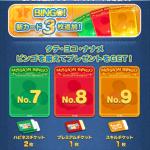 LINEツムツムにビンゴミッション7枚目8枚目9枚目が一気に追加!