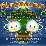 新イベント『オーナメントを集めてクリスマスツリーを飾ろう』12/25(木)23:59まで。