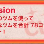 【ツムツムミッションビンゴ攻略】白色のツムを使って大きなツムを合計78個消そうの攻略ポイント