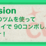 【ツムツムミッションビンゴ攻略】緑色のツムを使って1プレイで90コンボしようの攻略ポイント