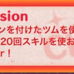 【ツムツムミッションビンゴ攻略】リボンを付けたツムを使って合計20回スキルを使おうをクリアする方法