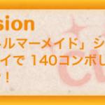 【ツムツムミッションビンゴ攻略】リトルマーメイドシリーズを使って1プレイで140コンボしようの攻略法