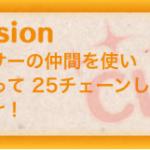 【ツムツムミッションビンゴ攻略】ピクサーの仲間を使いなぞって25チェーンしようの攻略法