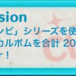 【ツムツムミッションビンゴ攻略】バンビシリーズを使ってマジカルボムを合計200個消そう