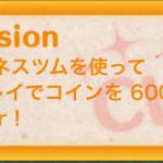 【ツムツムミッションビンゴ攻略】ハピネスツムを使って1プレイでコインを600枚稼ごうの攻略法
