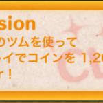 【ツムツムミッションビンゴ攻略】黄色のツムを使って1プレイでコインを1200枚稼ごうの攻略法