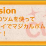 【ツムツムミッションビンゴ攻略】黒色のツムを使って1プレイでマジカルボムを10個消そうの攻略法