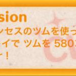 【ツムツムミッションビンゴ攻略】プリンセスのツムを使って1プレイで580個消そうの攻略法