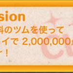 【ツムツムミッションビンゴ攻略】ネコ科のツムを使って1プレイで200万点稼ごうの攻略法