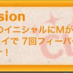 【ツムツムミッションビンゴ攻略】名前のイニシャルにMがつくツムを使って1プレイで7回フィーバーしようの攻略法