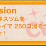【ツムツムミッションビンゴ攻略】ハピネスツムを1プレイで250個消そうの攻略法