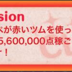 【ツムツムミッションビンゴ攻略】ほっぺが赤いツムを使って合計560万点稼ごう。ほっぺが赤いツムとは?
