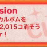 【ツムツムミッションビンゴ攻略】マジカルボムを合計2015個消そうの攻略ポイント。
