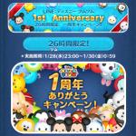 LINEツムツム1周年キャンペーン開催!1/28(水)23時~1/30(金)23:59までの26時間限定!
