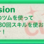 【ツムツムミッションビンゴ攻略】茶色のツムを使って合計30回スキルを使おうの攻略ポイント