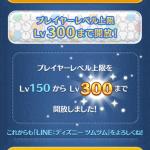 ツムツムのプレイヤーレベル上限が150→300まで開放されました!