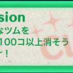 【ツムツムミッションビンゴ攻略】大きなツムを合計100個以上消そうの攻略ポイント