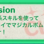 【ツムツムミッションビンゴ攻略】消去系スキルを使って1プレイでマジカルボムを18個消そうの攻略ポイント