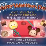 ツムツムのバレンタインイベント本日開催!『HappyValentine'sDay(ハッピーバレンタインズデー)』2/15(日)10:59まで。