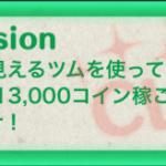 【ツムツムミッションビンゴ攻略】口が見えるツムを使って合計13,000コイン稼ごうの攻略ポイント。