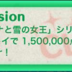 【ツムツムミッションビンゴ攻略】アナと雪の女王シリーズを使って1プレイで150万点稼ごうの攻略ポイント。