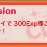 【ツムツムミッションビンゴ攻略】1プレイで300Exp稼ごうの攻略ポイント