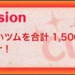 【ツムツムミッションビンゴ攻略】茶色いツムを合計1500個消そうの攻略ポイント