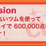 【ツムツムミッションビンゴ攻略】耳が丸いツムを使って1プレイで60万点稼ごうの攻略ポイント