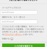 LINEツムツム祝1周年!ぬいぐるみプレゼントキャンペーンの応募の仕方