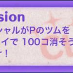 【ツムツムミッションビンゴ攻略】名前のイニシャルにPがつくツムを1プレイで100個消そうの攻略ポイント