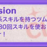 【ツムツムミッションビンゴ攻略】消去系スキルを持つツムを使って合計80回スキルを使おう