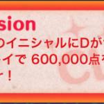 【ツムツムミッションビンゴ攻略】名前のイニシャルにDがつくツムを使って1プレイで60万点稼ごう