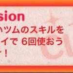 【ツムツムミッションビンゴ攻略】黄色いツムのスキルを1プレイで6回使おう