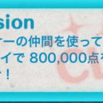 【ツムツムミッションビンゴ攻略】ピクサーの仲間を使って1プレイで80万点を稼ごう