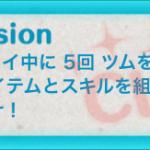 【ツムツムミッションビンゴ攻略】1プレイ中に5回ツムを3種類にする方法