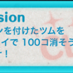 【ツムツムミッションビンゴ攻略】リボンを付けたツムを1プレイで100個消そう
