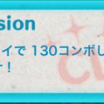 【ツムツムミッションビンゴ攻略】1プレイで130コンボしよう