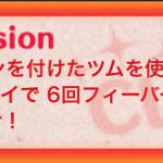 【ツムツムミッションビンゴ攻略】リボンを付けたツムを使って1プレイで6回フィーバーしよう