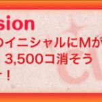 【ツムツムミッションビンゴ攻略】名前のイニシャルにMがつくツムを合計3500個消そう