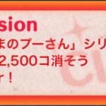 【ツムツムミッションビンゴ攻略】くまのプーさんシリーズを合計2500個消そう