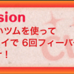 【ツムツムミッションビンゴ攻略】茶色いツムを使って1プレイで6回フィーバーしよう